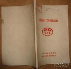 癌的中草药防治(太原市)