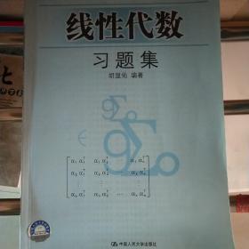 线性代数习题集(考研经济数学题库)