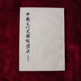 中国古代史籍校读法  上海古籍出版