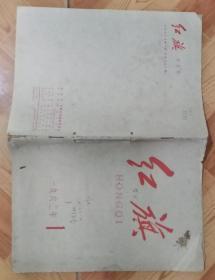 1962年红旗杂志(全)
