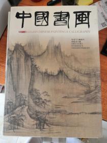 中国书画2011 8