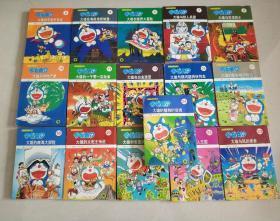 64K机器猫哆啦A梦超长篇16本合售