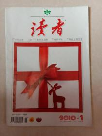 读者2010-1