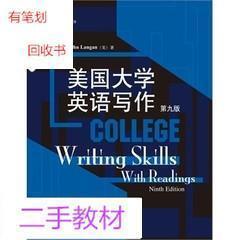 美国大学英语写作第九版第9版 兰甘 外研社