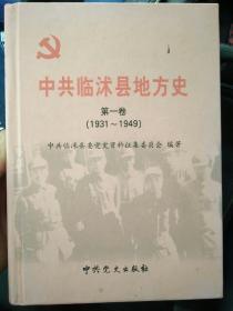 中共临沐县地方史. 第1卷