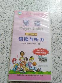 英语教材配套磁带  领读与听力  七年级上册