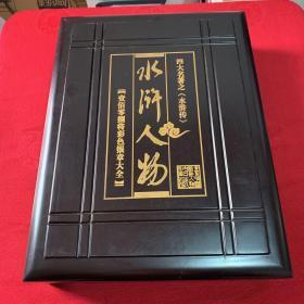 水浒人物 壹佰零捌将彩色银章大全(精装带木盒)收藏证书全私藏近全品