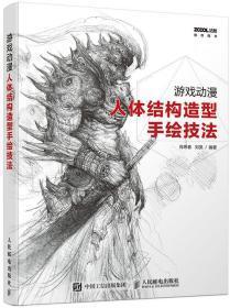 【全新正版】游戏动漫人体结构造型手绘技法 站酷推荐图书!