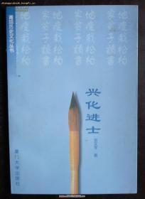 兴化进士(莆田历史文化丛书)