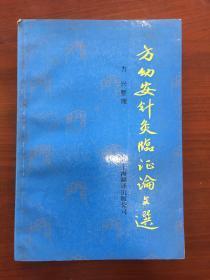 Y(方幼安针灸临证论文选)1版1印