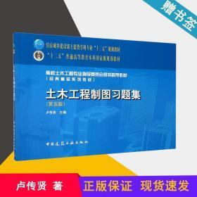 土木工程制图习题集 第五版 卢传贤 土木工程 土木建筑 中国建筑工业出版社 9787112211630 书籍^