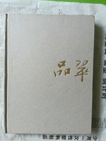 品翠(作者签名本)