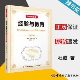 经验与教育 汉英双语版 (美)约翰.杜威 教育译著 有效教学 教育学 中国轻工业出版社 9787518411344 书籍 #