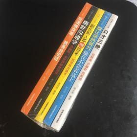 全新未拆封 五册 《口才三绝》《所谓情商高就是会说话》《幽默沟通学》《高情商沟通术》《别让你的努力输在不会表达上》全新