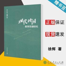 现代外国教育思潮研究 徐辉 比较教育 教育学 人民教育出版社 9787107204746 书籍*
