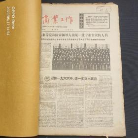 文革老报纸1966年1一4月份商业工作报17份合订本