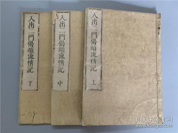 和刻本《入出二门偈颂流情记》3册全,释智暹述,净土真宗。宝历12年刊,刻字端庄。