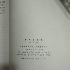 毛泽东选集大32K第五卷