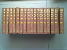 续修四库全书抽印本《东华录 东华续录》【全十七册】2008年1月一版一印 16开精装影印本