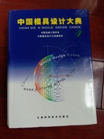 中国模具设计大典:第4卷,锻模与粉末冶金模设计