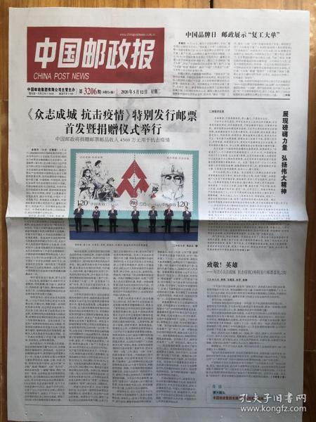 中国邮政报,2020年5月12日,众志成城 抗击疫情 特别发行邮票首发暨捐赠仪式举行。第3206期,本期共4版。(行业专题报)