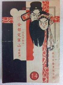 改良京剧本《全部定军山》《老不服老》  康德9年5月(1942年)   一版一印