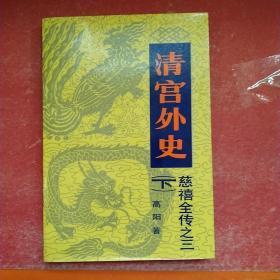 慈禧全传之三:清宫外史(下)