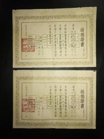 50年代结婚证书一对2张.
