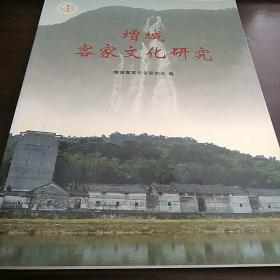 广州增成客家文化研究(创刊号)