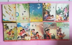 六年制小学课本(试用本)语文第1-12册(缺第4册、第10册)共十册合售