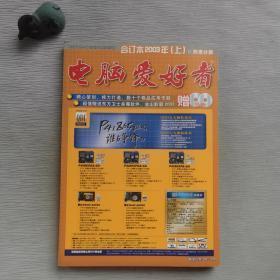 电脑爱好者 合订本 2003年 上(无CD)