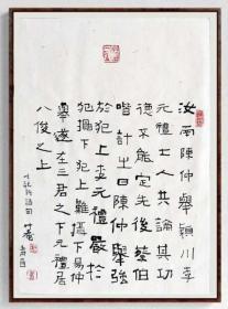 【保真】实力篆刻家、书法家李木瓜精美小品:《世说新语》节选