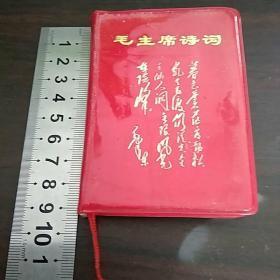 毛主席诗词(含20多张珍贵彩色照片)