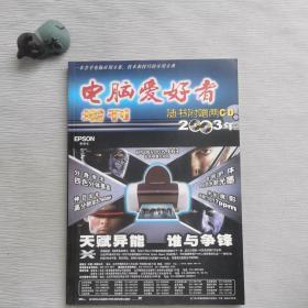 电脑爱好者 增刊 2003