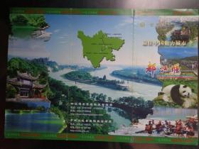 最佳中国魅力城市——都江堰 手绘版 10年代 16开折页 国画《都江堰全景图》、《青城山全景图》。