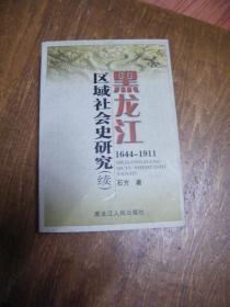 黑龙江区域社会史研究(续)1644-1911