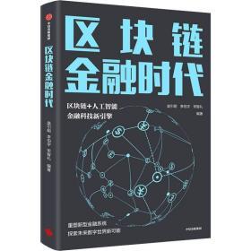 区块链金融时代 财政金融 庞引明,李伯宇,宋智礼