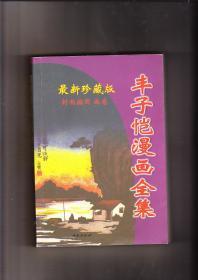 丰子恺漫画全集(2004年1版1印)