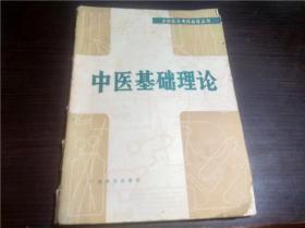中医基础理论 —乡村医生考核自学丛书 邓铁涛 广东科技出版社 1982年1版1印 16开平装