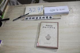 中国古代劳动人民创物志