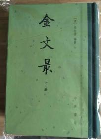 金文最(全二册)