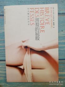害羞的屁股:有关臀部的历史