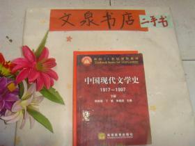 中国现代文学史 1917  - 1997 下册》1版14印,7成新,内有不少字迹,