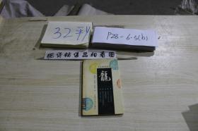 十二生肖丛书:龙
