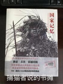 原装正版一版一印《国家记忆  美国国家档案馆收藏中缅印战场影像》(钤私人藏书印章)