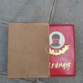 红宝书—毛泽东思想胜利万岁