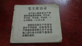 连环画:陈波,1970年一版一印,馆藏书