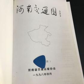 河南交通图 河南省交通运输协会
