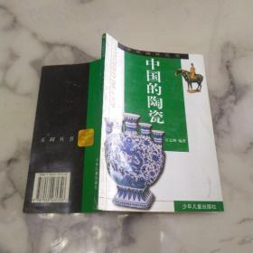 中华国粹丛书  中国的陶瓷 插图本