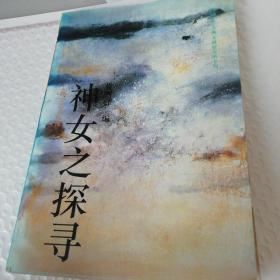 神女之探寻:英美学者论中国古典诗歌 (正版一版一印)